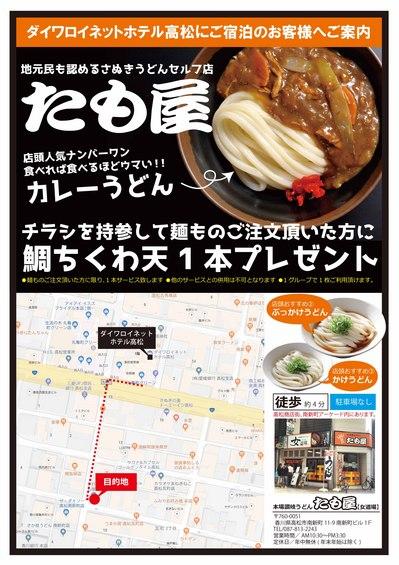 tikuwadaiwa02.jpg